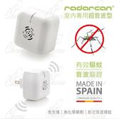 Radarcan。R-102居家型(插電式)驅蚊器
