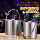 保冰桶不鏽鋼冰桶 加厚提手冰粒桶 雙層保溫冰塊桶帶蓋紅酒桶酒吧啤酒桶