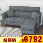 可拆洗 沙發 沙發床 沙發椅 L型沙發【Y0609】哈威高背L型沙發 收納專科