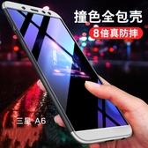 三星Galaxy A6 Plus 全包手機套 磨砂硬殼 360全包三段式保護殼 防摔保護套 霧面手機殼 全包雙色殼