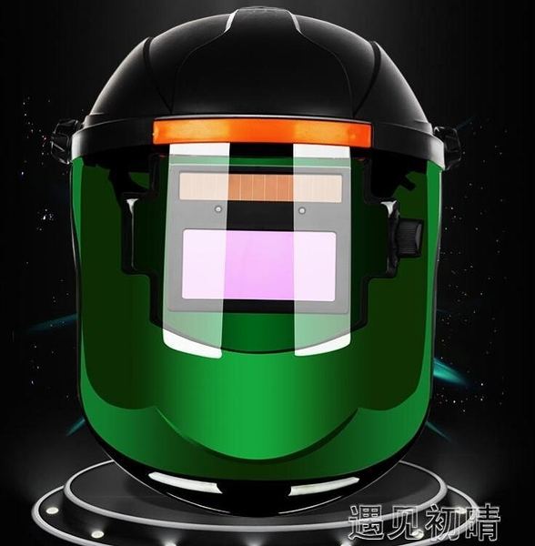 電焊面罩自動變光燒焊帽子防護罩全臉部頭戴式氬弧焊工面卓眼鏡覃 遇见初晴