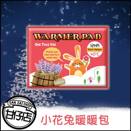 Beloved&Co 樂芙蜜 小花兔 暖暖包 1片入 玫瑰 薰衣草 百合 保暖 花香 香氛 甘仔店3C配件