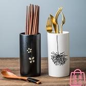 日式陶瓷筷子筒 家用廚房筷簍筷子籠 圓形瀝水收納架【匯美優品】