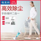 吸塵器 格美納便攜迷你手持式吸塵器家用靜音強力大功率小型地毯式吸成 芭蕾朵朵IGO