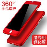 iPhone  6 plus 手機保護殼 防摔手機套 蘋果 6s 手機保護套 全包手機殼 IPhone 6 Plus 手機防摔殼