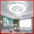 110v台灣電壓 110v家用隱形吸頂風...
