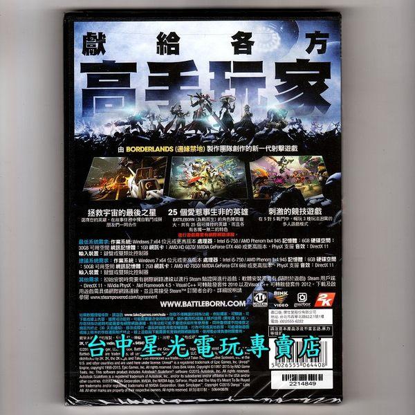 【PC正版遊戲片 可刷卡】☆ 為戰而生 ☆中文版全新品【特價優惠】台中星光電玩