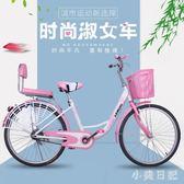 20寸22寸24寸26寸男女式學生自行車女士成人通勤淑女公主單車復古 js8422『小美日記』
