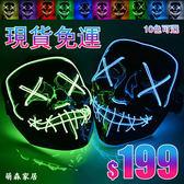 萬聖節面具 發光面具 LED冷光源 多色變裝面具 變裝派對黑底冷光面具 超帥氣🔥炫酷【現貨】