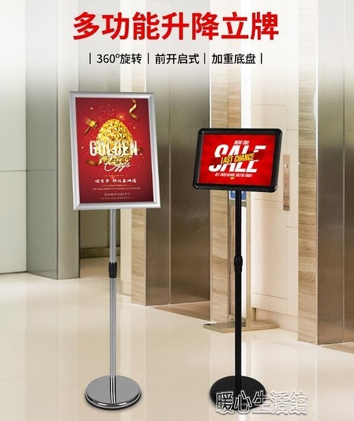 a2金色不銹鋼立牌指示牌立式導向牌廣告牌水牌展示牌海報架標識牌QM 暖心生活館