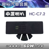 【中置喇叭】車用二音路喇叭HC-C7.2*60W大功率 正品公司貨