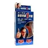 健橋潔白液 5ml/盒◆德瑞健康家◆