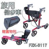 健步車 助行車 旅行用 可收合 贈置物袋 富士康 FZK-3117