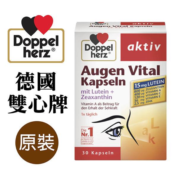 德國雙心牌Doppel herz 葉黃素玉米黃素護眼膠囊 -現貨