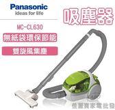 【佳麗寶】-加入購物車只要2880(Panasonic國際) 免紙帶吸塵器【MC-CL630】