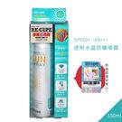 韓國RE:CIPE Crystal Sun Spray 全透明水晶防曬噴霧 SPF50+ PA+++ 150ML/瓶【i -優】