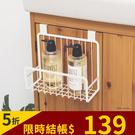 瓶罐架 調味罐架 收納籃【E0047】Dorothy掛式調味瓶罐架 收納專科