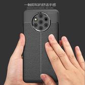 NOKIA 9 PureView 全包邊皮紋 手機殼 矽膠軟殼 手機套 質感軟殼 保護殼 防摔殼 保護套