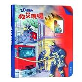 華碩文化2D透視膠片書系列-救災現場 童書 故事書