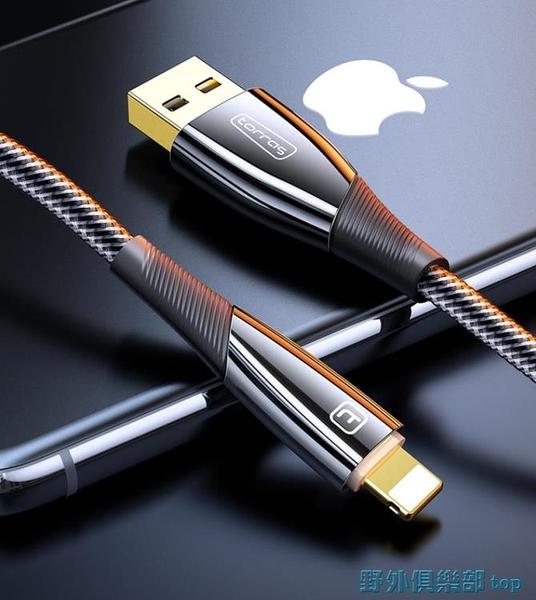 數據線 圖拉斯蘋果數據線iphone充電線12正品11快充xs手機ipad閃充7plus器6s車載2米 快速出貨
