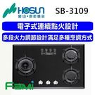 【fami】豪山牌 檯面式瓦斯爐 SB-3108 黑/白強化玻璃三口檯面爐