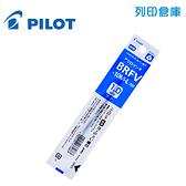 PILOT 百樂 Cacroball BRFV-10M 藍色 1.0 輕油舒寫筆芯 1支
