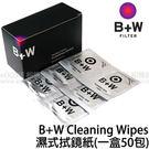 B+W Cleaning Wipes 光學專用濕式拭鏡紙 單盒50包 (捷新貿易公司貨) 溼式拭鏡紙