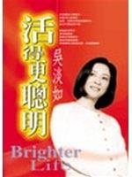 二手書博民逛書店 《活得更聰明》 R2Y ISBN:9576795672│吳淡如