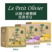 法國 Le Petit Olivier小橄欖樹 馬賽香皂 100g x3入組  三款可選 馬賽皂 【小紅帽美妝】