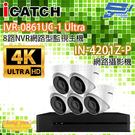 ICATCH可取套餐 IVR-0861UC-1 Ultra 8路NVR + IN-HC4201Z-P 網路攝影機*5