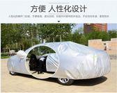 車罩豐田卡羅拉威馳雷凌凱美瑞車衣車罩防曬防雨隔熱遮陽厚車套子外罩 榮耀3c