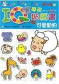 IQ學習貼紙書:可愛動物