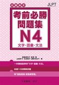 日語檢定 考前必勝問題集 N4 文字・語彙・文法