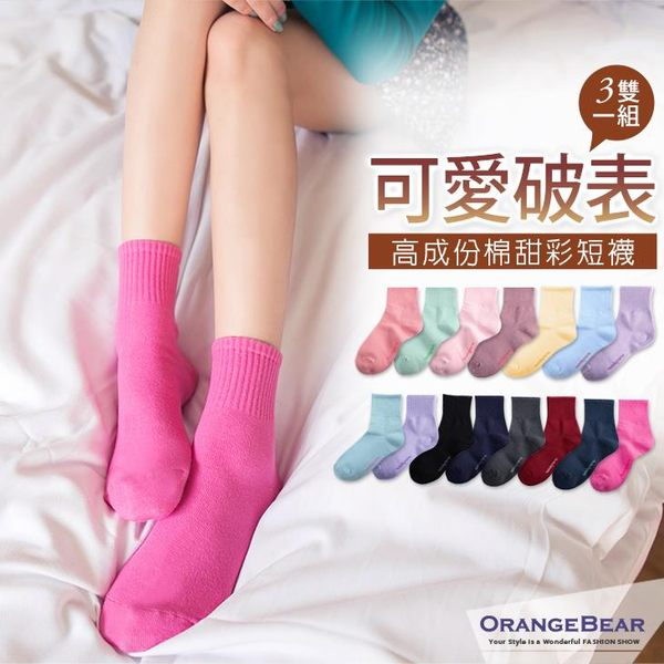 OrangeBear《ZA737》可愛破表~高成份棉甜彩短襪(三雙一組)‧5款