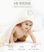 嬰兒抱被春秋冬季襁褓包新生兒包被初生被子外出純棉加 『洛小仙女鞋』