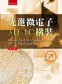 先進微電子3D-IC 構裝