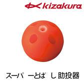 漁拓釣具KIZAKURA スーパーとばし30mm 35mm 橘紅磯釣浮標阿波單錐