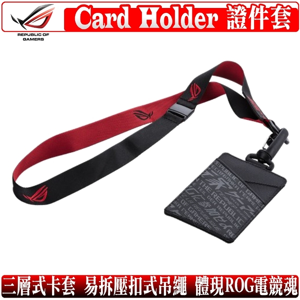 [地瓜球@] 華碩 ASUS ROG Card Holder 證件套 證件吊繩