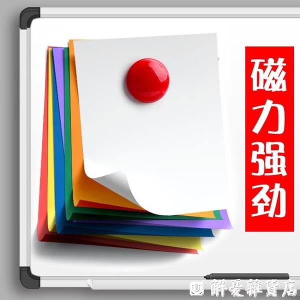 磁釘磁力扣磁貼磁粒圓形黑板數字白板小磁鐵黑板上的彩色強力可愛吸鐵石教學用具 解憂