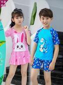 兒童泳衣 女孩分體泳衣男童女童中大童寶寶游泳衣防曬連體泳衣