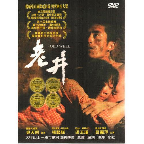 老井DVD  (購潮8)