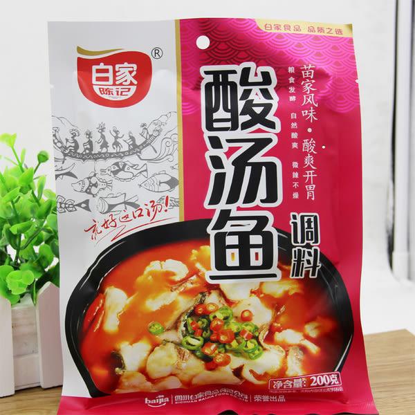 苗族風味白家陳記 酸湯魚200g(現貨+預購)