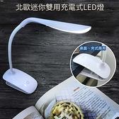 北歐迷你雙用充電式LED燈檯燈LED燈書桌燈夾燈USB充電檯燈讀書燈簡約檯燈USB燈 歐文購物