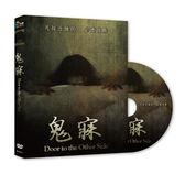 鬼寐DVD(米奇霍爾頓/尼古拉斯比安奇/雀兒喜吉利根)