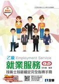 (二手書)就業服務乙級技術士技能檢定完全指導手冊(第七版)