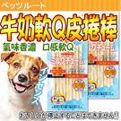 【培菓平價寵物網】Petz Route沛滋露》68938牛奶軟Q皮捲棒長13-13.5cm(9入/包)