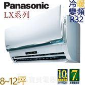 Panasonic 國際 LX旗艦系列 變頻冷暖 CS-LX63BA2/CU-LX63BHA2