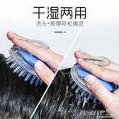 洗頭刷子懶人頭部按摩刷頭皮按摩器洗頭發梳子圓形硅膠清潔 時尚教主