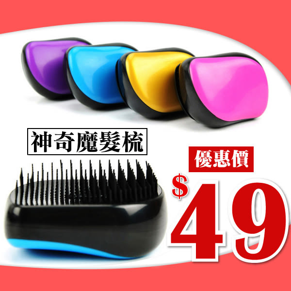 《DA量販店》神奇 魔法梳 魔髮梳 順髮梳 美髮梳 攜帶型 附蓋 顏色隨機(80-1040)