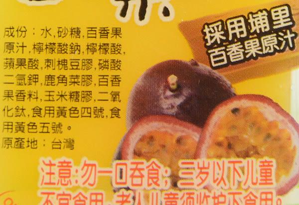 【吉嘉食品】晶晶百香果水果果凍 2000公克150元{099-12}[#2000]